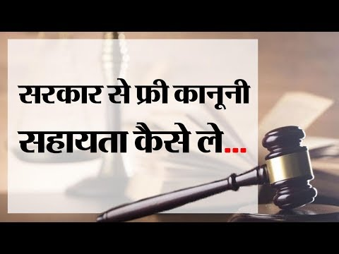 How To Get Free Legal Aid । Free Legal Help। Government Free Legal Help