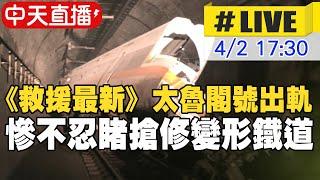 【中天互動LIVE】#太魯閣號清明劫! 台鐵史上最慘51命178傷 台鐵連夜搶修軌道@中天新聞20210402