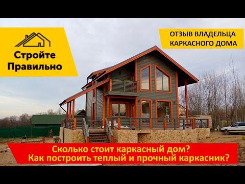Сколько стоит каркасный дом? Отзыв владельца каркасного дома. Как построить теплый красивый дом? 18+