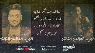 مهرجان شاهد ما شفش حاجة🔴   غناء سادات وفيجو  ( SHAHED MASHAFSH 7AGAG )
