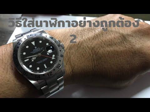 วิธีใส่นาฬิกาอย่างถูกต้อง ภาค 2 (จากประสบการณ์คนในวงการนาฬิกากว่า50ปี)    AjarnJay Advice Special 19