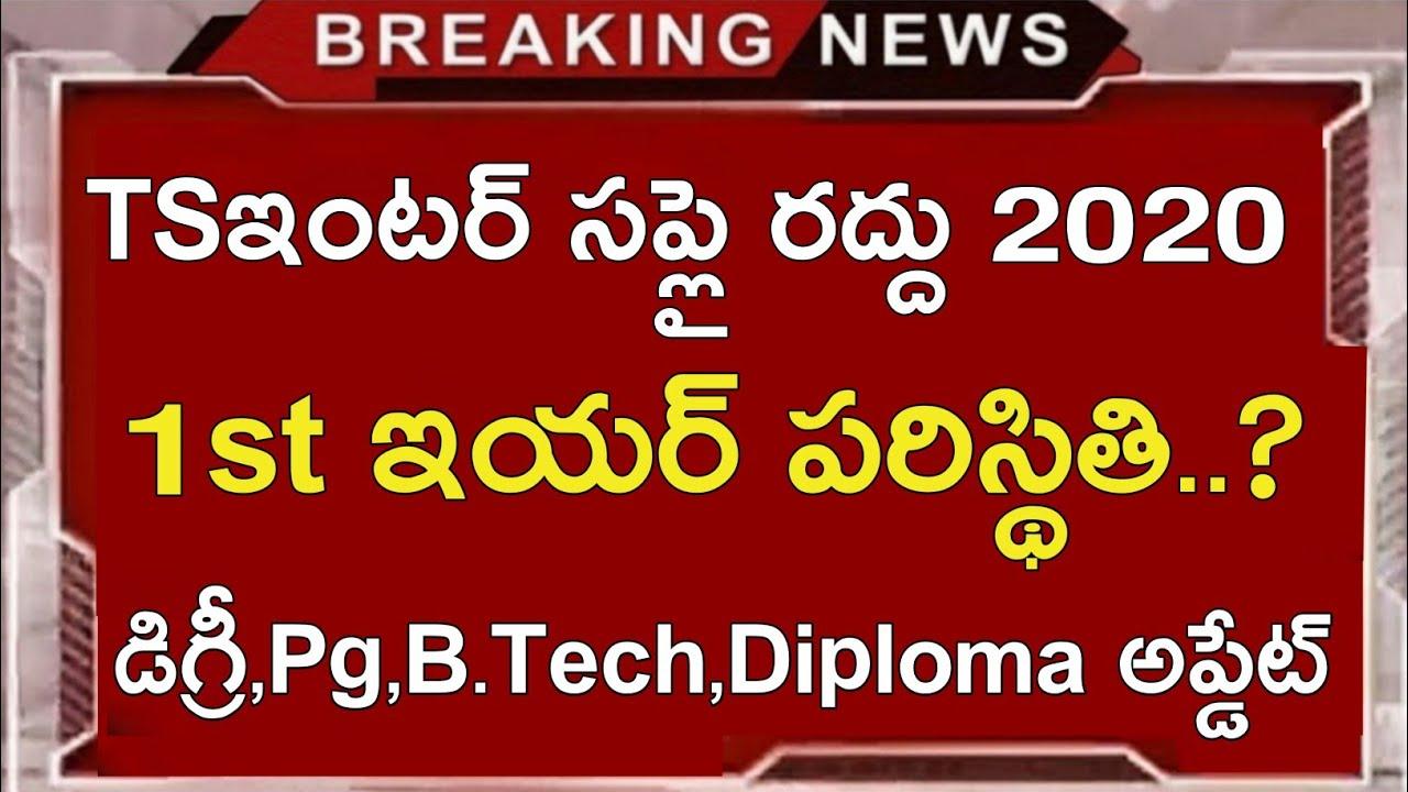 Ts inter Supply 2020 Good News || Ts inter 1st Year 2nd Year Supply 2020 Latest Update