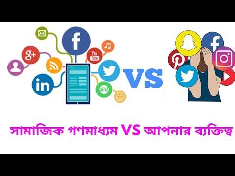 সামাজিক গণমাধ্যম VS আপনার ব্যক্তিত্ব /Mass media VS your personality /Bangla motivational video thumbnail