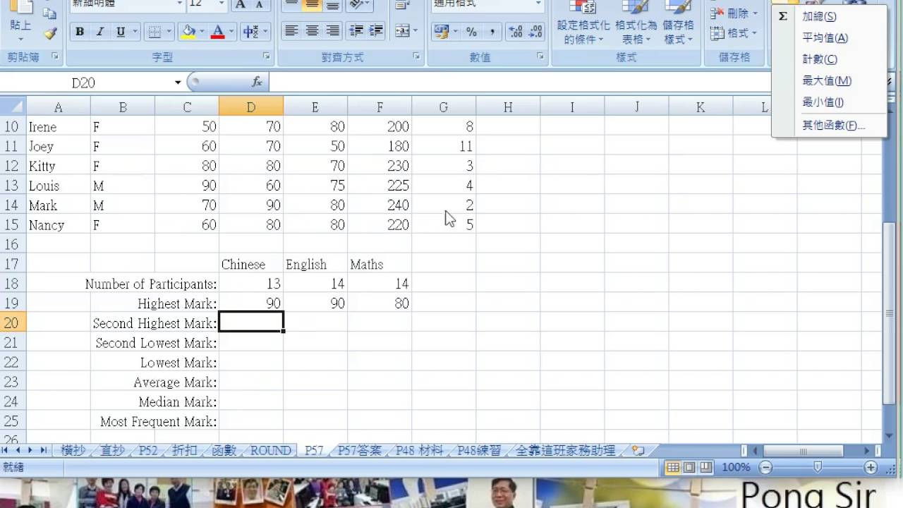 Excel function 函數 - YouTube