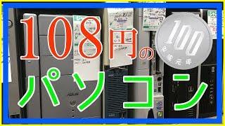 香川県のハードオフでは100円でパソコンが買えるらしい【自作PC】