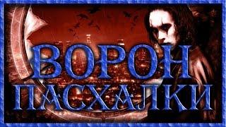 Пасхалки в фильме Ворон