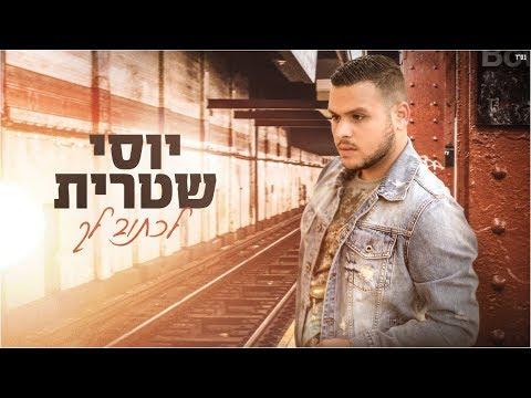 יוסי שטרית - לכתוב לך Yossi Shitrit