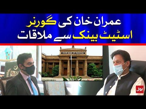 PM Imran Khan Meets Governor State Bank Raza Baqir
