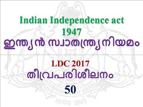 LDC 2017 തീവ്രപരിശീലനം 50   Indian Independence act 1947   Indian constitution - Cloud videos