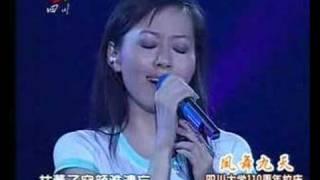 【張靚穎】 天下無雙 四川大學110周年紀念 靚版