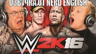 Старички играют в рестлинг WWE