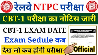 RRB NTPC CBT-1 Exam Official Notice आया !! Exam Date & Schedule कब?