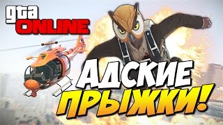GTA 5 Online (PC) - Адские прыжки! #122