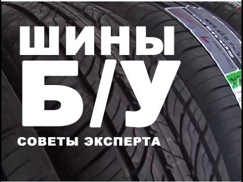 Как выбрать зимние шины для автомобиля - YouTube
