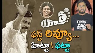 Yatra Movie Review and Rating | Yatra Movie Public Talk | YSR Biopic | Mammootty | Tollywood Nagar