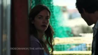Любовники/The Affair. С 13 октября на AMEDIA Premium