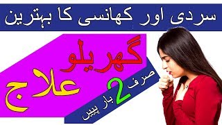 Winter Health Tips In Urdu  Khansi Ka Ilaj  Home Treatment For Cough  Healhty Foods