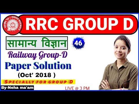Class- 46  RRC GROUP-D सामान्य  विज्ञान By- Neha Ma'am 2018 PAPER   DISCUSSION 03:00 PM 