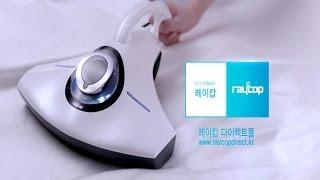 침구살균청소기 레이캅 RS