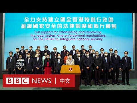 香港《國安法》:市民從北京直接立法看到了甚麼? - BBC