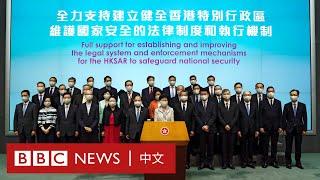 香港《國安法》:市民從北京直接立法看到了甚麼? - BBC News 中文