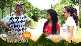 Sooriya Wachchasa | Episode 26 - (2018-09-25) | ITN Thumbnail