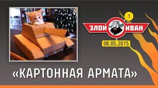 Картонный танк Армата | Злой Иван №1 с Иваном Победой