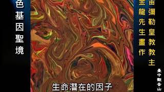 彌勒皇佛聖畫[綠色基因聖境]以第三眼觀之…原生膠質→…生命樹〈種子〉→…成...