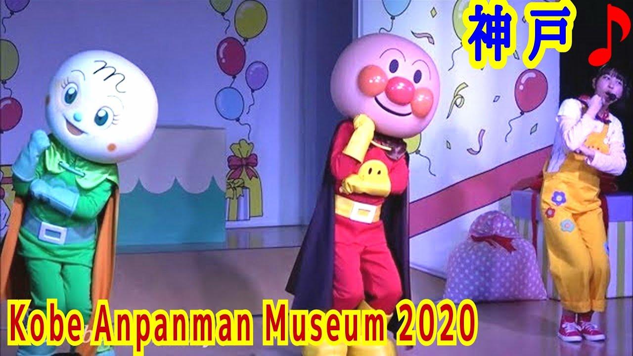 ショー 関西 アンパンマン