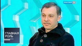 Главная роль. Сергей Чонишвили
