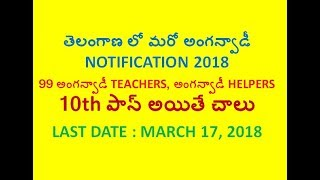 LATEST TELANGANA ANGANWADI RECRUITMENT 2018 | 99 ANGANWADI TEACHERS & HELPERS POSTS | JOB SEARCH |