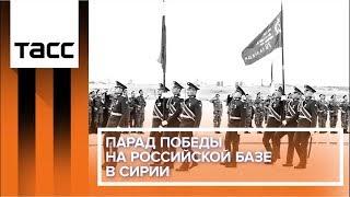 Парад Победы на российской базе в Сирии