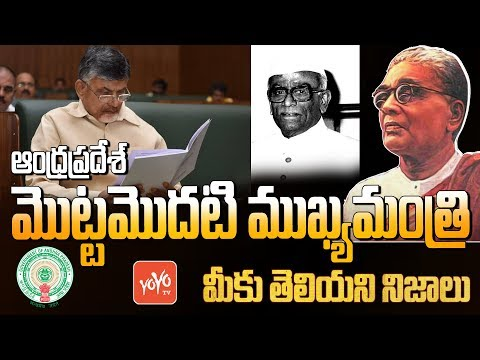 Andhra Pradesh First Chief Minister Unknown Facts | AP 1st CM | Chandrababu | YS Jagan | YOYO TV