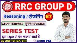 |RRC-GROUP D| CHAPTERWISE  सुपर REVISION | SERIES TEST |By Abhishek Sir| 12 PM