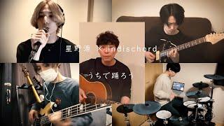 星野源 × indischord - うちで踊ろう (Arrange & Session)