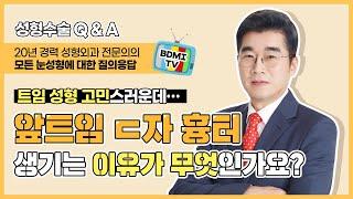 눈성형 Q&A!  앞트임 수술 후 ㄷ자 흉터? …