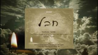 "Shimmy Engel ""Chaval"" In Memory Of Moshe Yida Weiner A""H שימי אנגל"