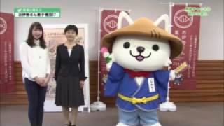 お伊勢さん菓子博2017-みえ...