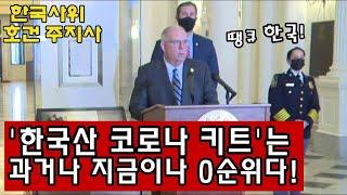 """""""한국산 진단키트"""" 성능을 걸고 넘어…"""