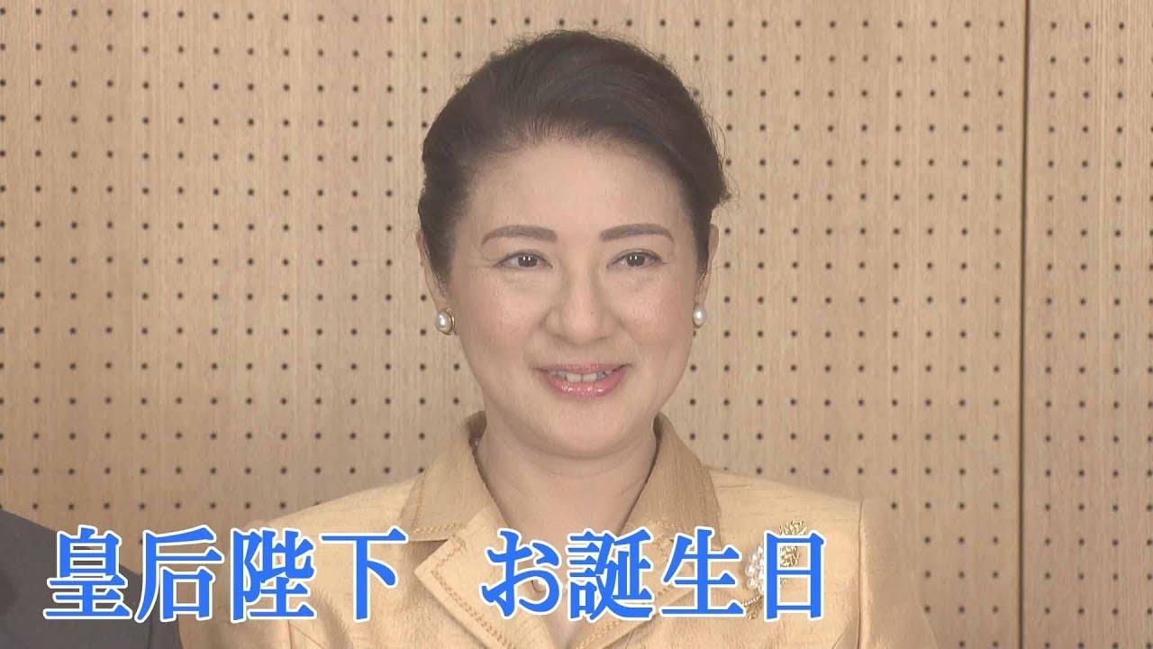 皇后陛下 56歳のお誕生日 - YouTube