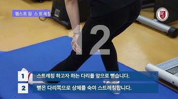 [운동법] 허벅지 뒤쪽 통증! 햄스트링 스트레칭