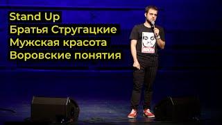 Stand Up Братья Стругацкие мужская красота воровские понятия