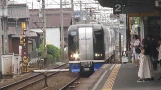 名鉄2000系2003Fミュースカイ新日鉄前駅高速通過!