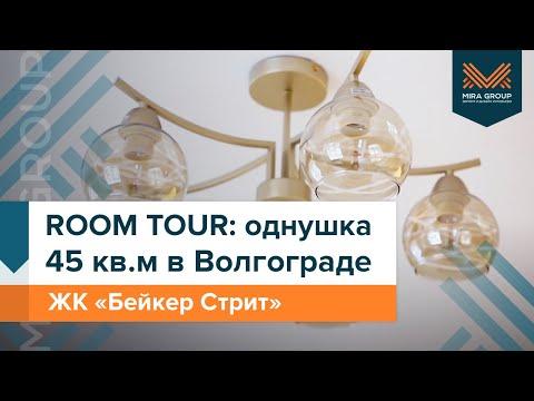 """Room Tour на «Бейкер стрит» г.Волгоград    Обзор готового ремонта """"под ключ"""""""