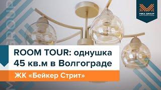 Room tour на «Бейкер стрит» г.Волгоград    Обзор готового ремонта ''под ключ''