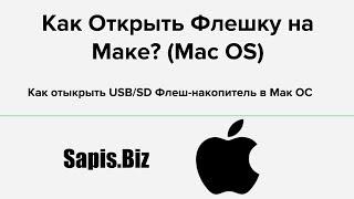 📂 Как Открыть Флешку (USB/SD) на Маке / Mac OS