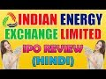 Indian Energy Exchange Limited IPO Review | Indian Energy Exchange IPO Detail  | IEX IPO