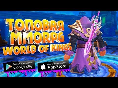 ТОП ИГРА World Of Kings — КРУТАЯ MMORPG С ОТКРЫТЫМ МИРОМ НА АНДРОИД/iOS