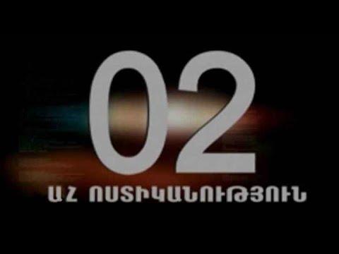 « 02 » հաղորդում  27.06.2020թ.