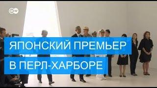 Жест примирения - японский премьер Синдзо Абэ в Перл-Харборе